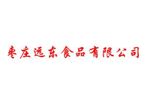 枣庄远东食品有限公司
