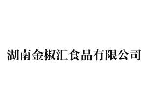 湖南金椒汇食品有限公司
