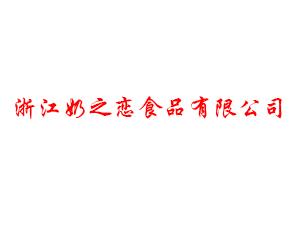 浙江奶之恋食品有限公司