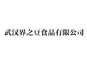 武汉界之豆食品有限公司
