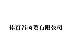 东阿县佳百谷商贸乐虎