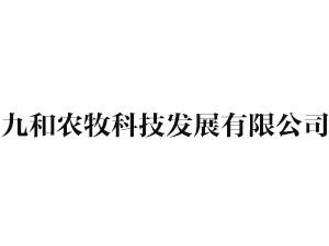 内蒙古九和农牧科技发展有限公司