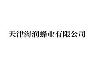 天津海��蜂�I有限公司