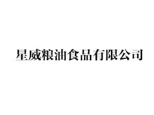 中山市星威�Z油食品有限公司