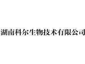 湖南科尔生物技术有限公司