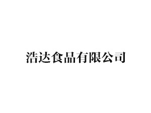 黑��江省浩�_食品有限公司