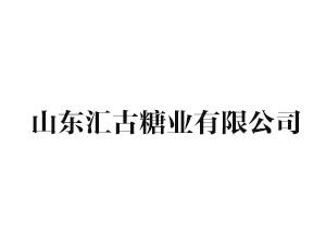 山东汇古糖业有限公司