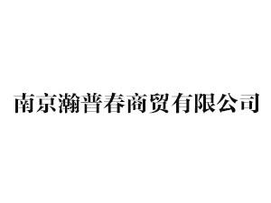 南京瀚普春商�Q有限公司