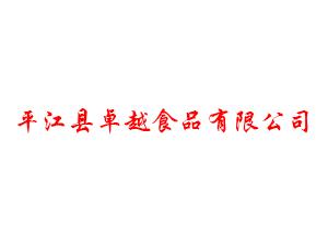 平江县卓越食品有限公司