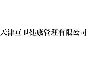 天津互�l健康管理有限公司