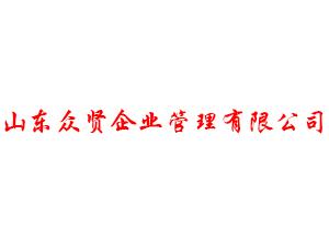 山东众贤企业管理有限公司