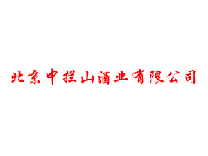 北京中�r山酒�I有限公司