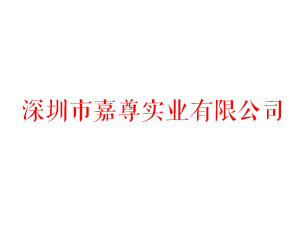 深圳市嘉尊���I有限公司