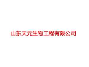 山东天元生物工程有限公司