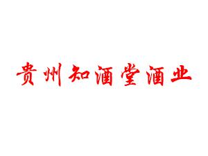 贵州知酒堂酒业销售股份?#37026;?#20844;司