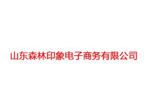 山东森林印象电子商务有限公司