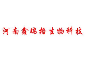 河南鑫瑞格生物科技有限公司