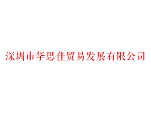 深圳市�A思佳�Q易�l展有限公司