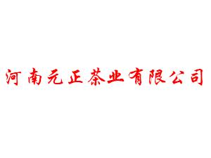 河南元正茶业有限公司
