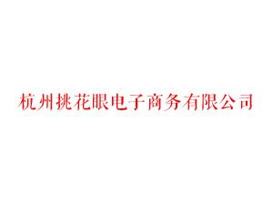 杭州挑花眼电子商务有限公司