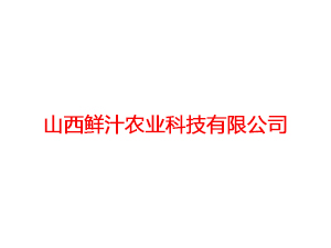山西�r汁�r�I科技有限公司