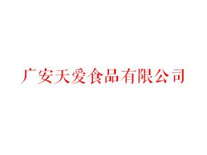 广安天爱食品有限公司