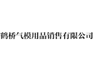 石家庄鹤桥气模用品销售乐虎