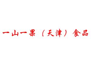 一山一果(天津)食品有限公司