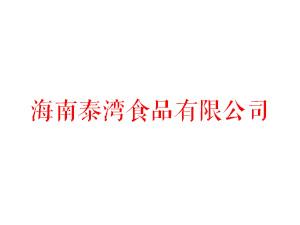 海南泰湾食品有限公司