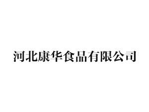 河北康华食品有限公司企业LOGO