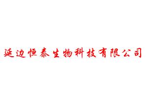 延�恒泰生物科技有限公司