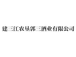 黑龙江省建三江农垦郭三酒业有限公司