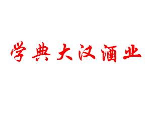 西安学典大汉酒业有限公司