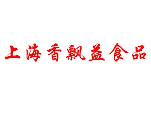 上海香飘益食品有限公司
