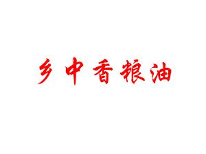 四川乡中香粮油乐虎