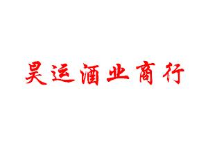 郑州市管城区昊运酒业商行