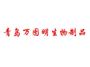 青�u�f�D明生物制品有限公司