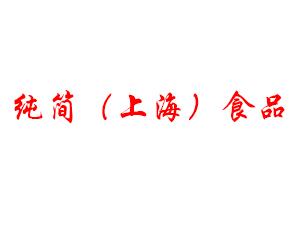 纯简(上海)食品有限公司