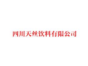 四川天丝饮料有限公司