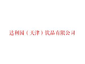�_利�@(天津)�品有限公司