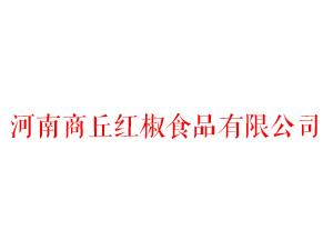 河南商丘�t椒食品有限公司