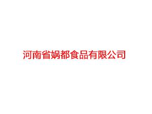 河南省娲都是食品有限公司