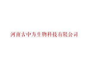 河南古中方生物科技有限公司