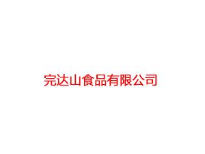 完达(广东)山食品有限公司企业LOGO