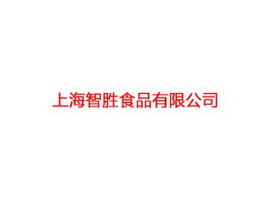上海智胜食品有限公司