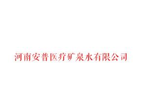 河南安普医疗矿泉水有限公司