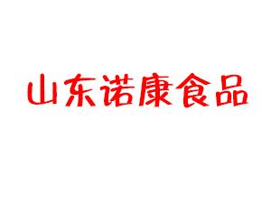 山东诺康食品有限公司