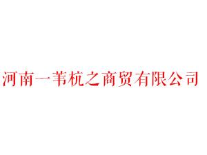 河南一苇杭之商贸有限公司