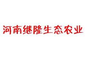 河南继隆生态农业发展有限公司