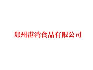 郑州港湾食品有限公司